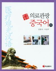 완전정복 의료관광 중국어(하)