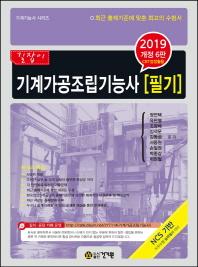 기계가공조립기능사 필기(2019)