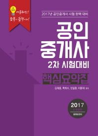 공인중개사 2차 시험대비 핵심요약집(2017)