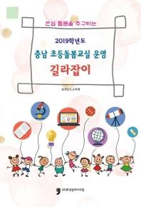 안심 돌봄을 추구하는 충남 초등돌봄교실 운영 길라잡이(2019)