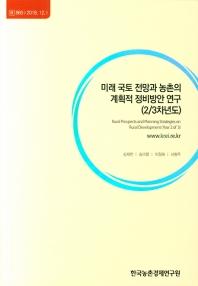 미래국토 전망과 농촌의 계획적 정비방안 연구(2/3차년도)
