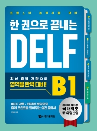 한 권으로 끝내는 DELF B1