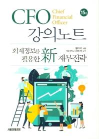 CFO 강의노트