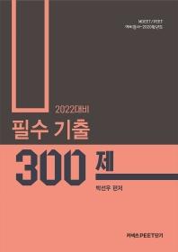 필수 기출 300제(2022 대비)