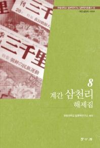 계간 삼처리 해제집. 8