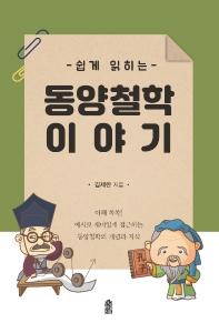 쉽게 읽히는 동양철학 이야기