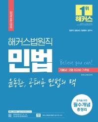 2022 해커스법원직 윤동환·공태용 민법의 맥 기본서. 2: 민법 채권법·가족법