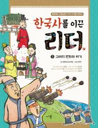 한국사를 이끈 리더. 5: 고려의변화와 위기