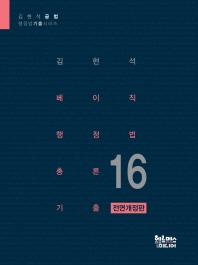 김현석 베이직 행정법총론 기출(2016)