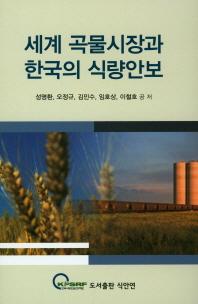 세계 곡물시장과 한국의 식량안보