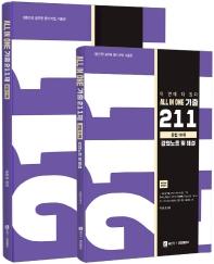 All In One(올인원) 기출 211제 문법 111제(2021)