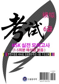 드림중국어 HSK 6급 실전 모의고사 (1-5회분 해석집 없음)