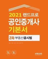 랜드프로 부동산공시법 기본서(공인중개사 2차)(2021)