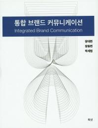 통합 브랜드 커뮤니케이션
