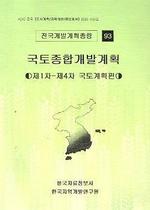 국토종합개발계획 제1차-제4차:국토계획편(국토종합개발계획 93)