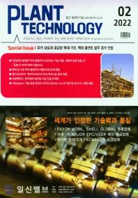 플랜트기술(2021년 2월호)