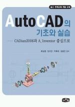 AutoCAD기초와 실습