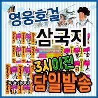 영웅호걸 삼국지 30권 통큰세상 초등학생 필독도서 삼국지동화