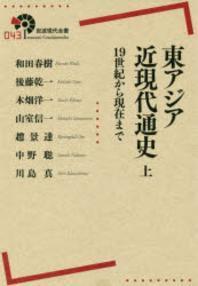 東アジア近現代通史 19世紀から現在まで 上