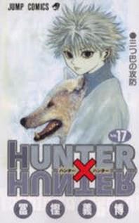 ハンタ-×ハンタ- NO.17