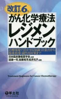 がん化學療法レジメンハンドブック 治療現場で活かせる知識.注意点から服藥指導.副作用對策まで