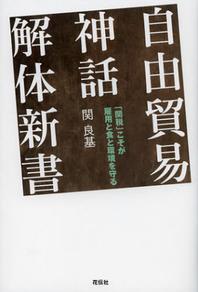 自由貿易神話解體新書 「關稅」こそが雇用と食と環境を守る
