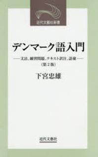 デンマ-ク語入門 文法,練習問題,テキスト譯注,語彙