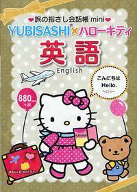 旅の指さし會話帳MINI YUBISASHI×ハロ-キティ 英語