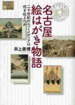 名古屋繪はがき物語 二十世紀のニュ―メディアは何を傳えたか