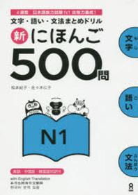 新にほんご500問 N1