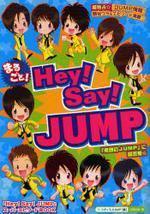 まるごと!HEY!SAY!JUMP 超獨占☆「JUMP」最新情報&エピソ-ド滿載!! 「JUMPの素顔」に超密着☆ 「HEY!SAY!JUMP」ス-パ-エピソ-ドBOOK
