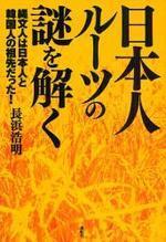 日本人ル―ツの謎を解く 繩文人は日本人と韓國人の祖先だった
