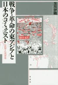 戰爭.革命の東アジアと日本のコミュニスト 1920-1970年