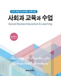 사회과 교육과 수업