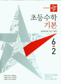디딤돌 초등 수학 기본 6-2(2021)