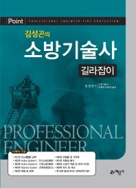 Point 김성곤의 소방기술사 길라잡이