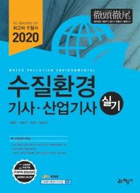 수질환경기사 산업기사 실기(2020)