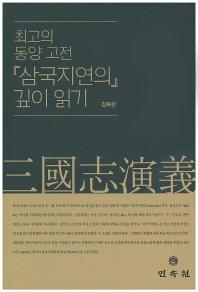 최고의 동양고전 삼국지연의 깊이 읽기