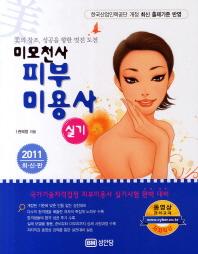 미모천사 피부미용사(실기)(2011)