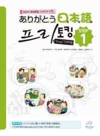 아리가또 일본어 프리토킹 STEP. 1