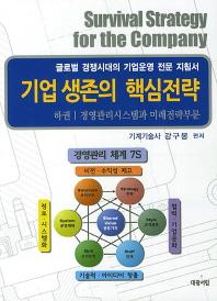 기업 생존의 핵심전략(하): 경영관리시스템과 미래전략부문