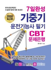 7일완성 기중기운전기능사 필기 CBT 문제은행(2020)