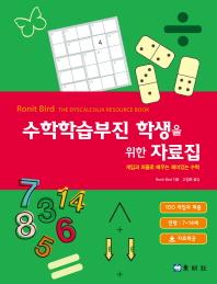 수학학습부진 학생을 위한 자료집