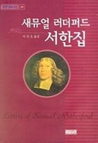 새뮤얼 러더퍼드 서한집