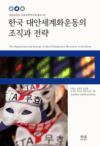 한국 대안세계화운동의 조직과 전략