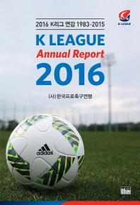 K리그 연감 1983-2015(2016)(K LEAGUE Annual Report)
