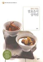 절이고 삭히는 발효음식 상차림