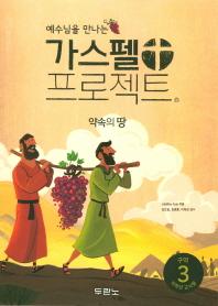 예수님을 만나는 가스펠 프로젝트 구약. 3: 약속의 땅(저학년 교사용)
