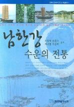 남한강 수운의 전통