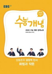 EBS 강의노트 수능개념 고등 장동준의 결정적 단서 화법과 작문(2021)(2022 수능대비)